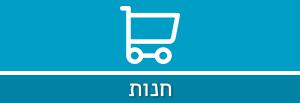 חנות המוצרים של דר גיק